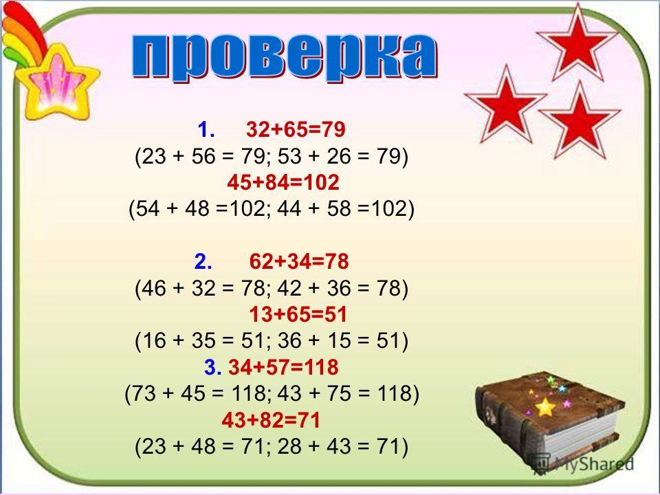 32+65=79 45+84=102 62+34=78 13+65=51 34+57=118 43+82=71