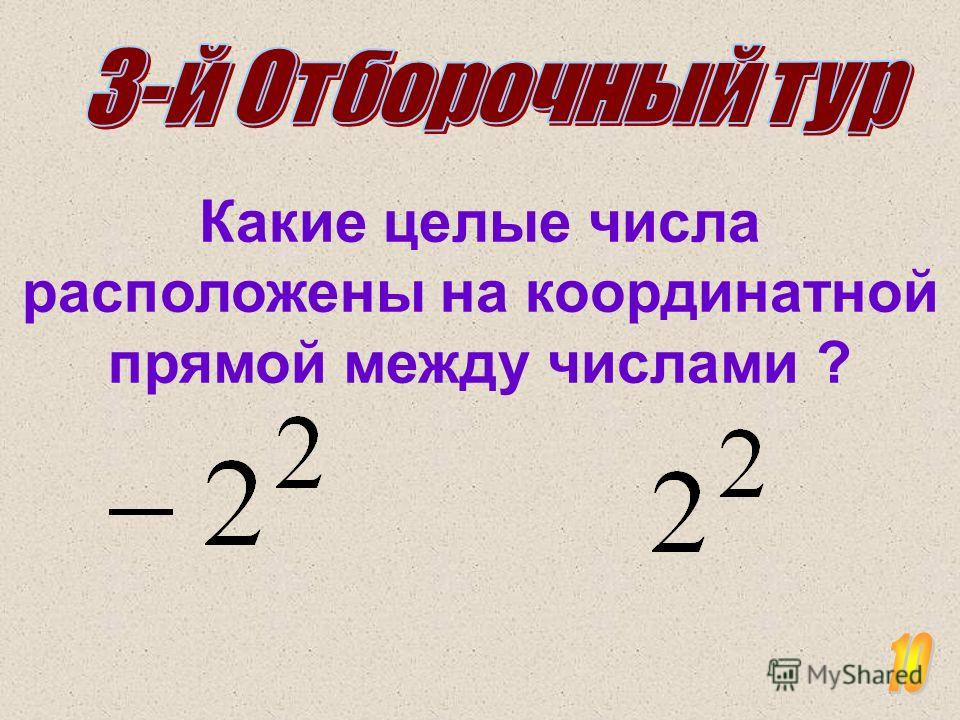 12345678910111213141511,522,53,23,43,63,84,24,44,64,8 11. Размер части плоскости, заключённой внутри замкнутой геометрической фигуры А) – многоугольник Б) – площадь В) – круг Г) – периметр 12. Как называется рассуждение теоремы: А)– доказательство Б)
