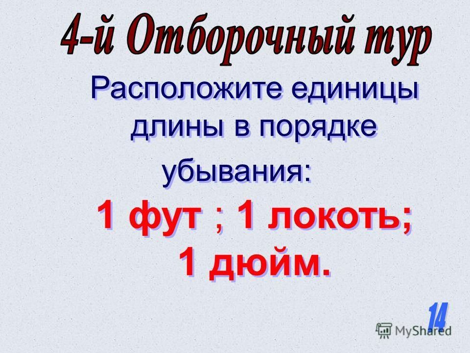 123456789101112131415 1 1,5 2 2,53,23,43,63,84,24,44,64,8 11. Ошибка, промах А) – погрешность Б) – пропуск В) – описка Г) – недочёт 12. Современные цифры 1, 2, 3,..., 9, 0 мы называем арабскими, а на самом деле они А) – римские Б) –латинские В) – вав