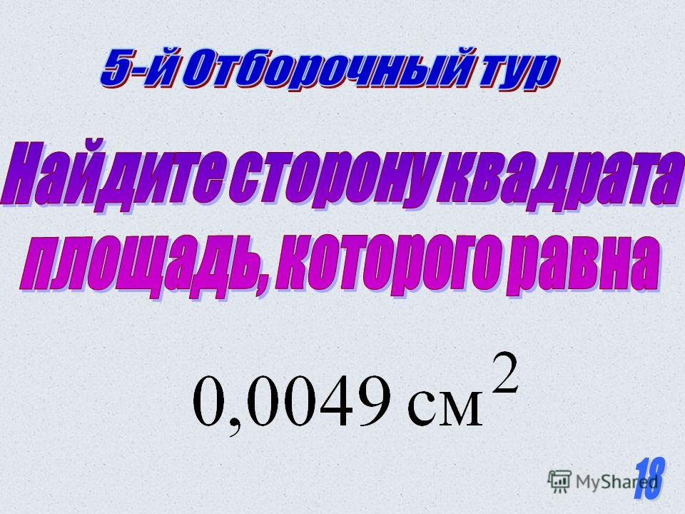 12345678910111213141511,522,53,23,43,63,84,24,44,64,8 11. Прибор для измерения диаметров. А) – спидометр Б) – линейка В) – штангенциркуль Г) – транспортир 12. Что такое точка? А) – часть отрезка Б) – тело В) – фигура Г – крапинка 13. Рассуждение, уст
