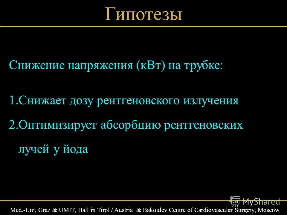 Med.-Uni, Graz & UMIT, Hall in Tirol / Austria & Bakoulev Centre of Cardiovascular Surgery, Moscow Гипотезы Cнижение напряжения (к Вт) на трубке: 1. Снижает дозу рентгеновского излучения 2. Оптимизирует абсорбцию рентгеновских лучей у йода
