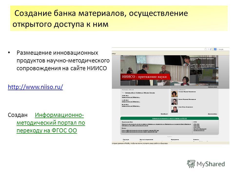 Создание банка материалов, осуществление открытого доступа к ним Размещение инновационных продуктов научно-методического сопровождения на сайте НИИСО http://www.niiso.ru/ Создан Информационно- методический портал по переходу на ФГОС ОО