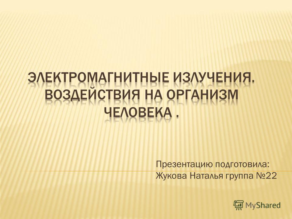 Презентацию подготовила: Жукова Наталья группа 22
