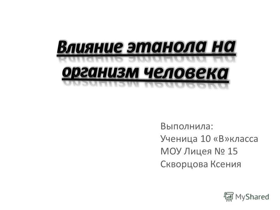 Выполнила: Ученица 10 «В»класса МОУ Лицея 15 Скворцова Ксения