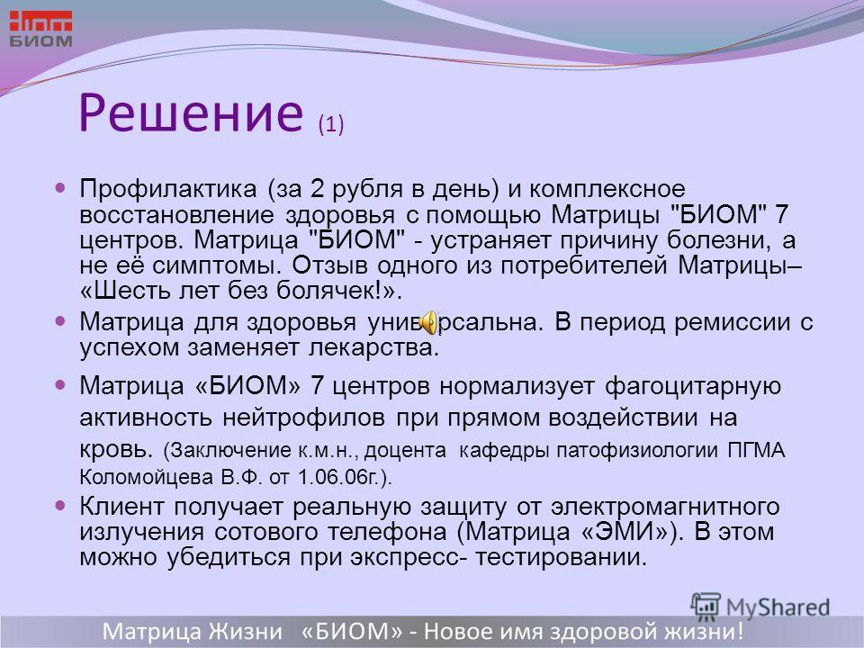 16 Решение (1) Профилактика (за 2 рубля в день) и комплексное восстановление здоровья с помощью Матрицы