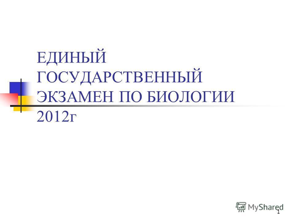 ЕДИНЫЙ ГОСУДАРСТВЕННЫЙ ЭКЗАМЕН ПО БИОЛОГИИ 2012 г 1