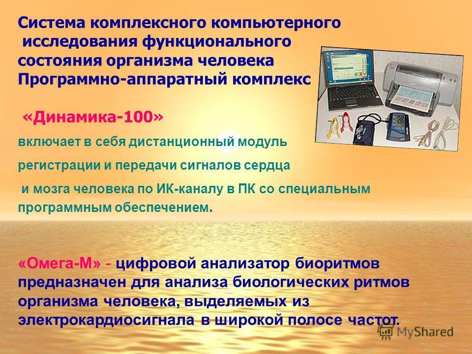 Система комплексного компьютерного исследования функционального состояния организма человека Программно-аппаратный комплекс «Динамика-100» включает в себя дистанционный модуль регистрации и передачи сигналов сердца и мозга человека по ИК-каналу в ПК