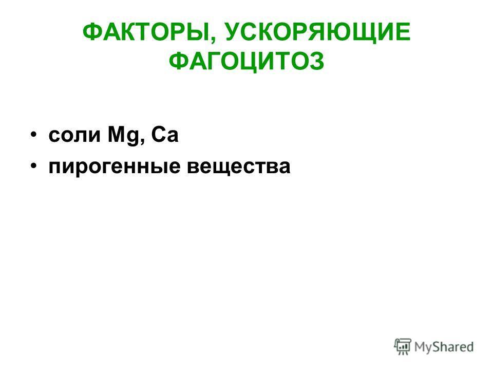 ФАКТОРЫ, УСКОРЯЮЩИЕ ФАГОЦИТОЗ соли Mg, Ca пирогенные вещества