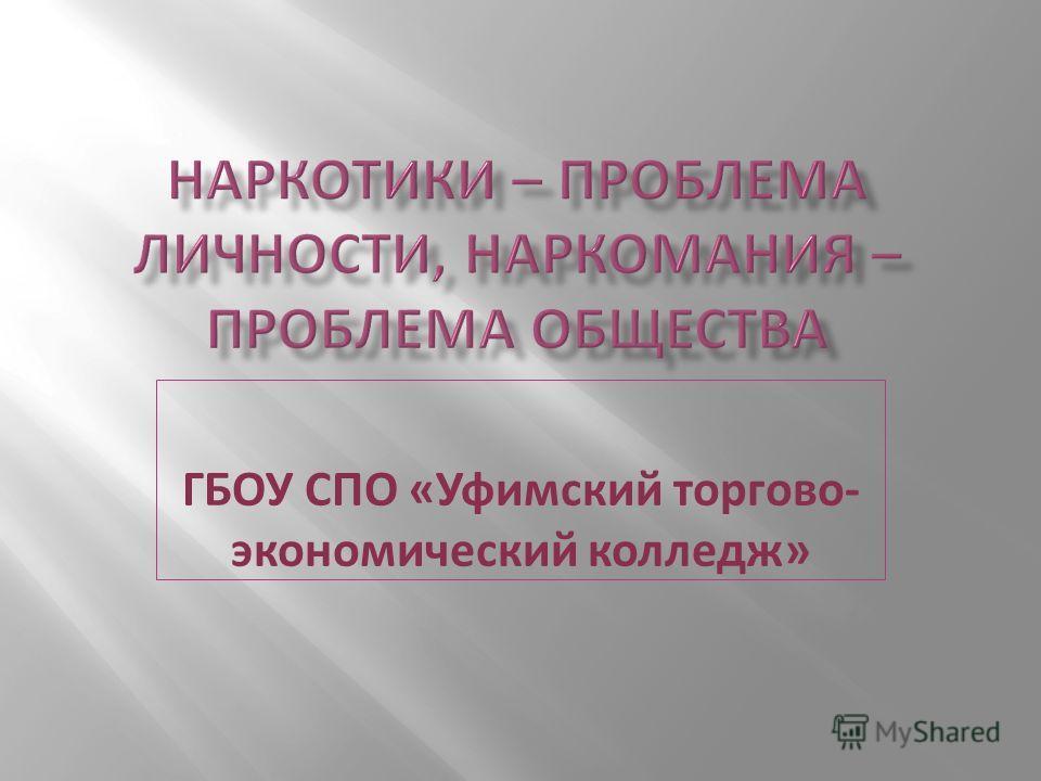 ГБОУ СПО «Уфимский торгово- экономический колледж»
