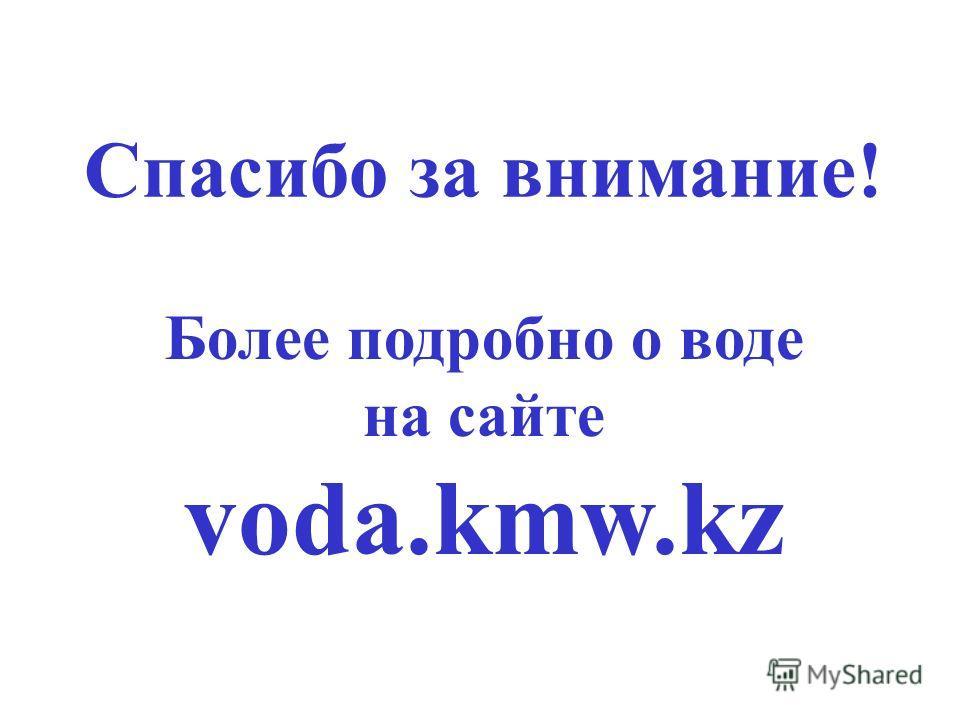 Спасибо за внимание! Более подробно о воде на сайте voda.kmw.kz
