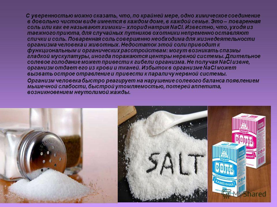 С уверенностью можно сказать, что, по крайней мере, одно химическое соединение в довольно чистом виде имеется в каждом доме, в каждой семье. Это – поваренная соль или как ее называют химики – хлорид натрия NaCl. Известно, что, уходя из таежного приют