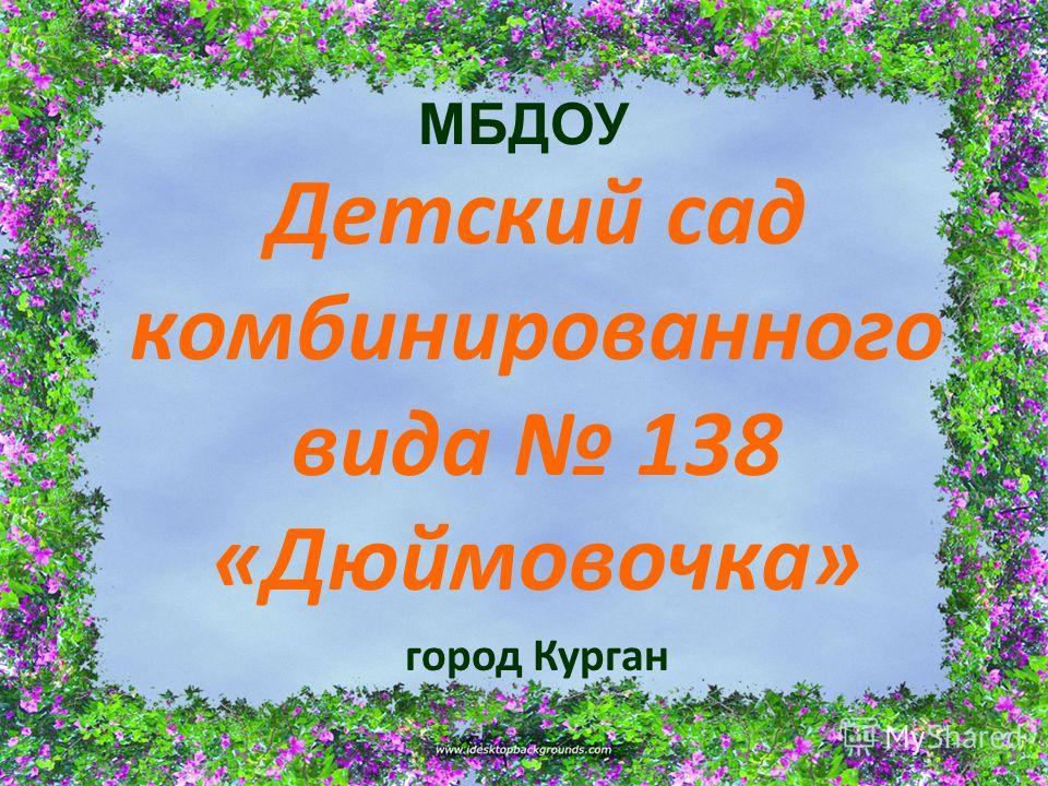 МБДОУ Детский сад комбинированного вида 138 «Дюймовочка» город Курган