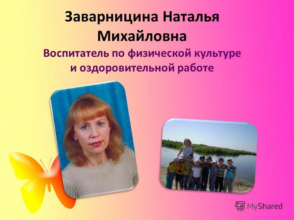 Заварницина Наталья Михайловна Воспитатель по физической культуре и оздоровительной работе