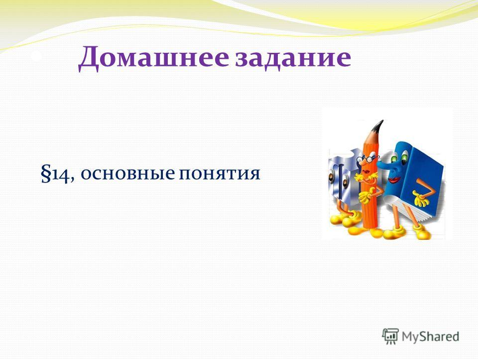 Домашнее задание §14, основные понятия