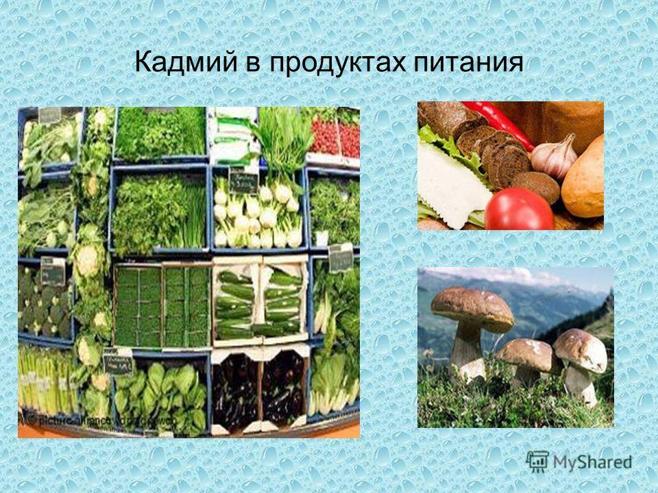 Кадмий в продуктах питания