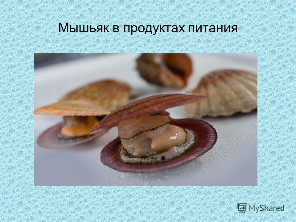 Мышьяк в продуктах питания