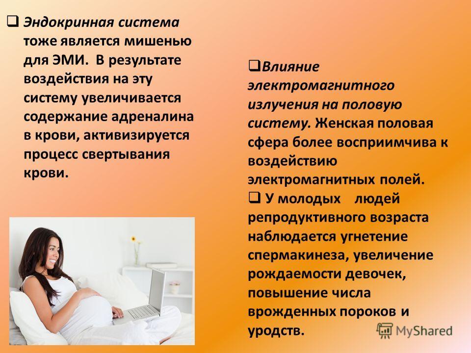 Эндокринная система тоже является мишенью для ЭМИ. В результате воздействия на эту систему увеличивается содержание адреналина в крови, активизируется процесс свертывания крови. Влияние электромагнитного излучения на половую систему. Женская половая