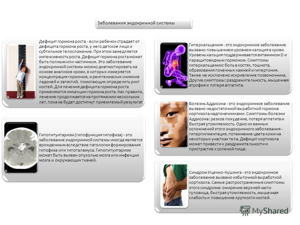 Заболевания эндокринной системы Дефицит гормона роста - если ребенок страдает от дефицита гормона роста, у него детское лицо и субтильное телосложение. При этом замедляется интенсивность роста. Дефицит гормона роста может быть полным или частичным. Э