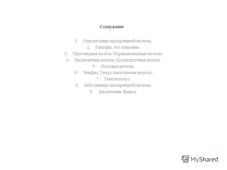 Содержание 1. Определение эндокринной системы. 2.Гипофиз, его описание. 3. Щитовидная железа. Паращитовидные железы. 4. Надпочечная железа. Поджелудочная железа. 5. Половые железы. 6.Эпифиз. Тимус (вилочковая железа). 7.Гипоталамус. 8. Заболевания эн