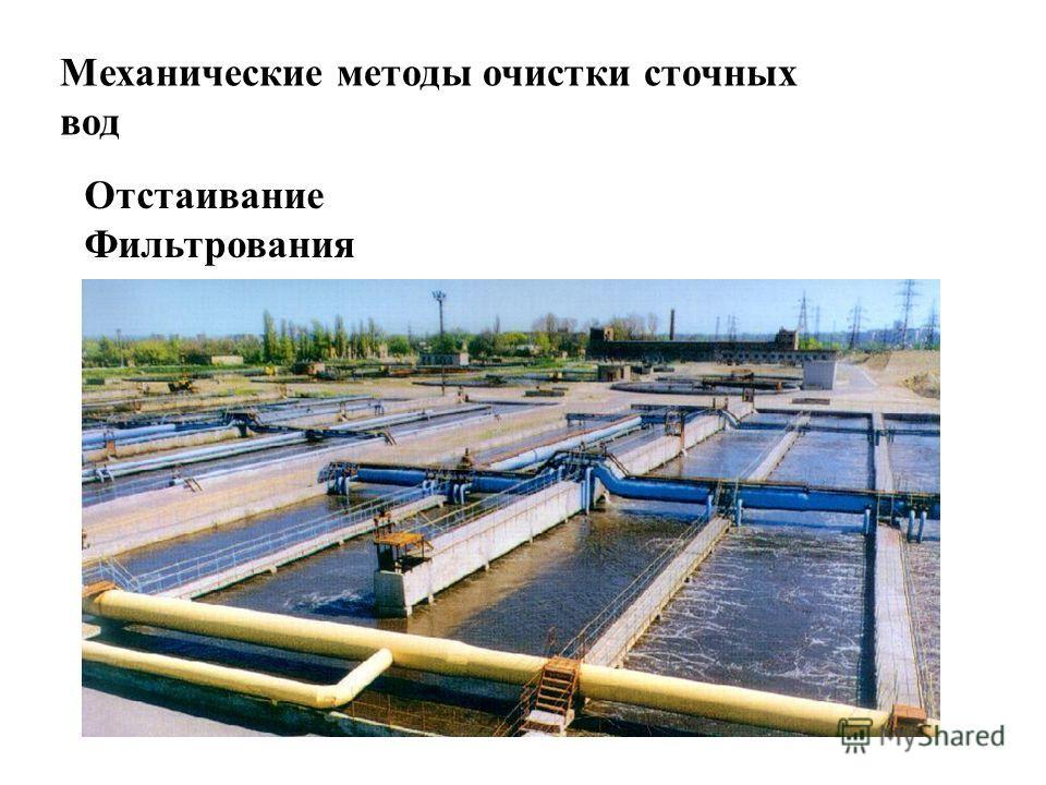 Механические методы очистки сточных вод Отстаивание Фильтрования