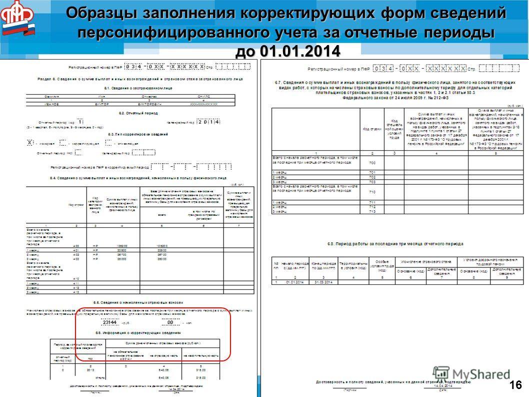Образцы заполнения корректирующих форм сведений персонифицированного учета за отчетные периоды до 01.01.2014 до 01.01.2014 16