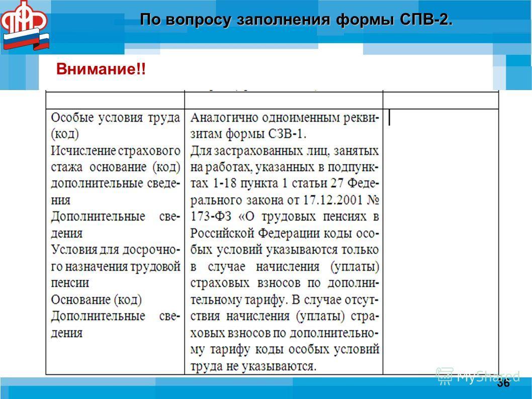 По вопросу заполнения формы СПВ-2. Внимание!! 36