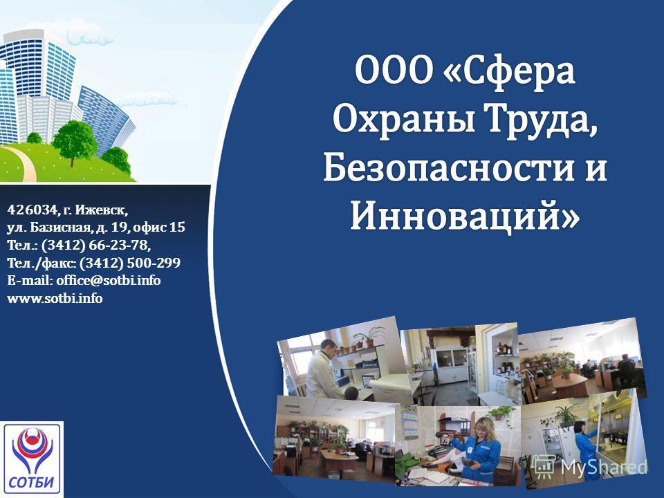 426034, г. Ижевск, ул. Базисная, д. 19, офис 15 Тел.: (3412) 66-23-78, Тел./факс: (3412) 500-299 E-mail: office@sotbi.info www.sotbi.info