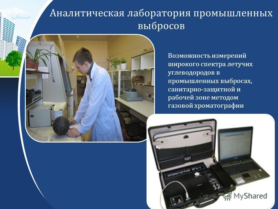 Аналитическая лаборатория промышленных выбросов Возможность измерений широкого спектра летучих углеводородов в промышленных выбросах, санитарно-защитной и рабочей зоне методом газовой хроматографии