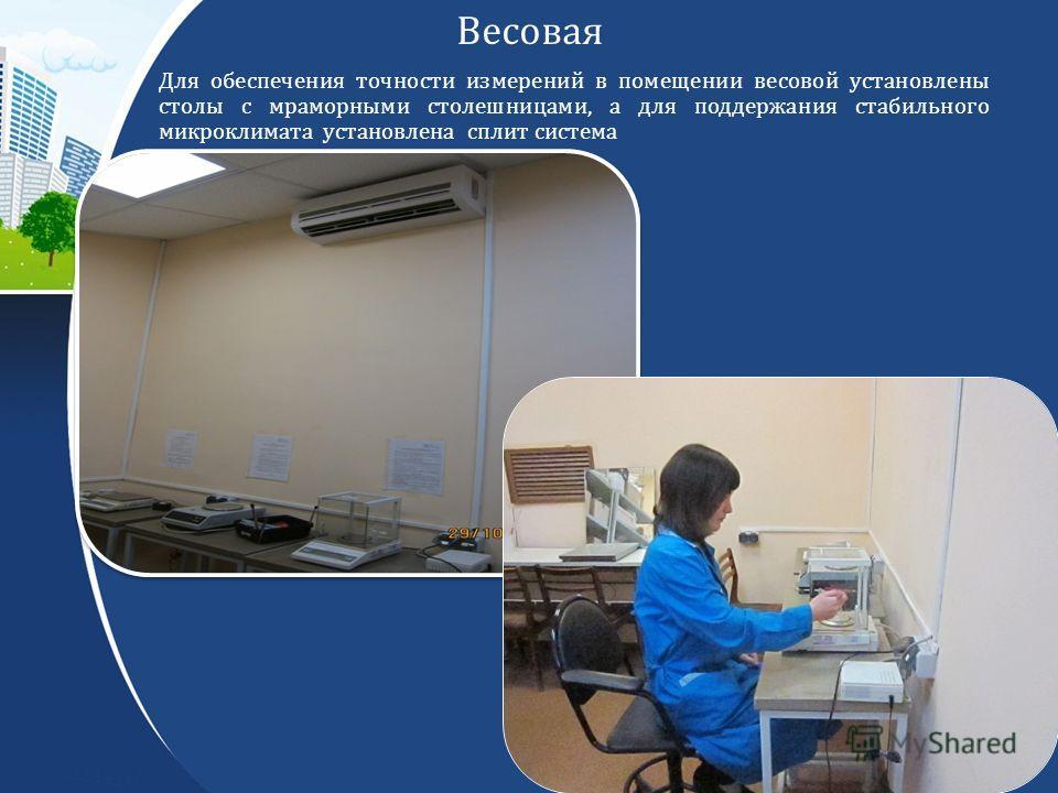 Для обеспечения точности измерений в помещении весовой установлены столы с мраморными столешницами, а для поддержания стабильного микроклимата установлена сплит система Весовая