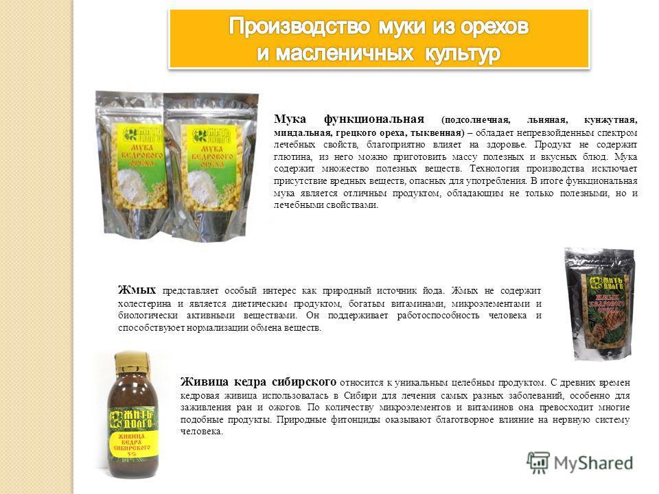 Мука функциональная (подсолнечная, льняная, кунжутная, миндальная, грецкого ореха, тыквенная) – обладает непревзойденным спектром лечебных свойств, благоприятно влияет на здоровье. Продукт не содержит глютина, из него можно приготовить массу полезных