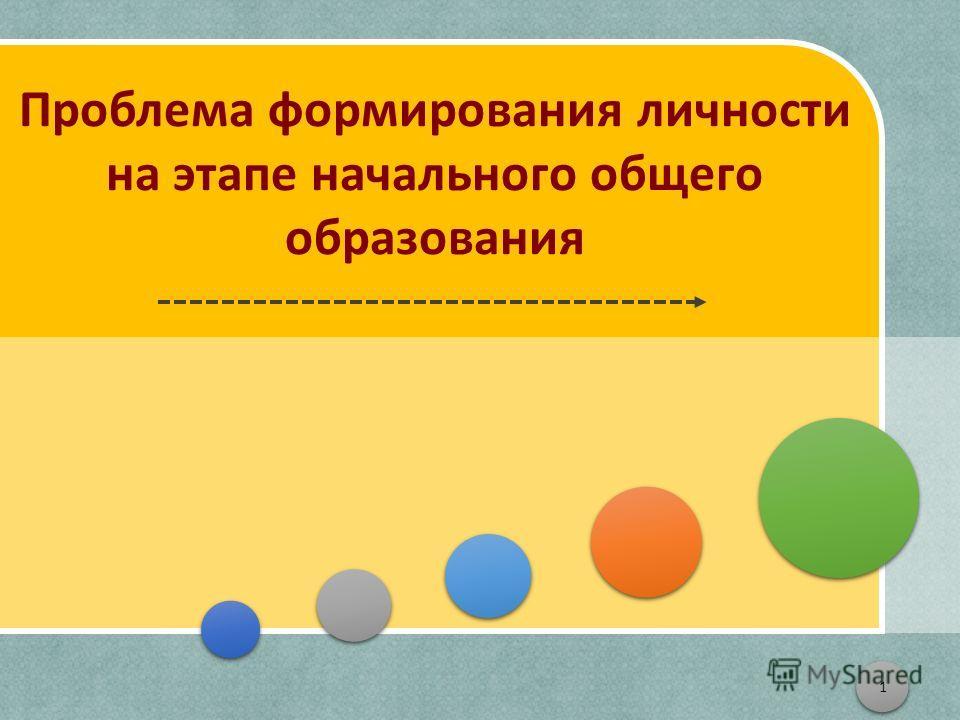 Проблема формирования личности на этапе начального общего образования 1