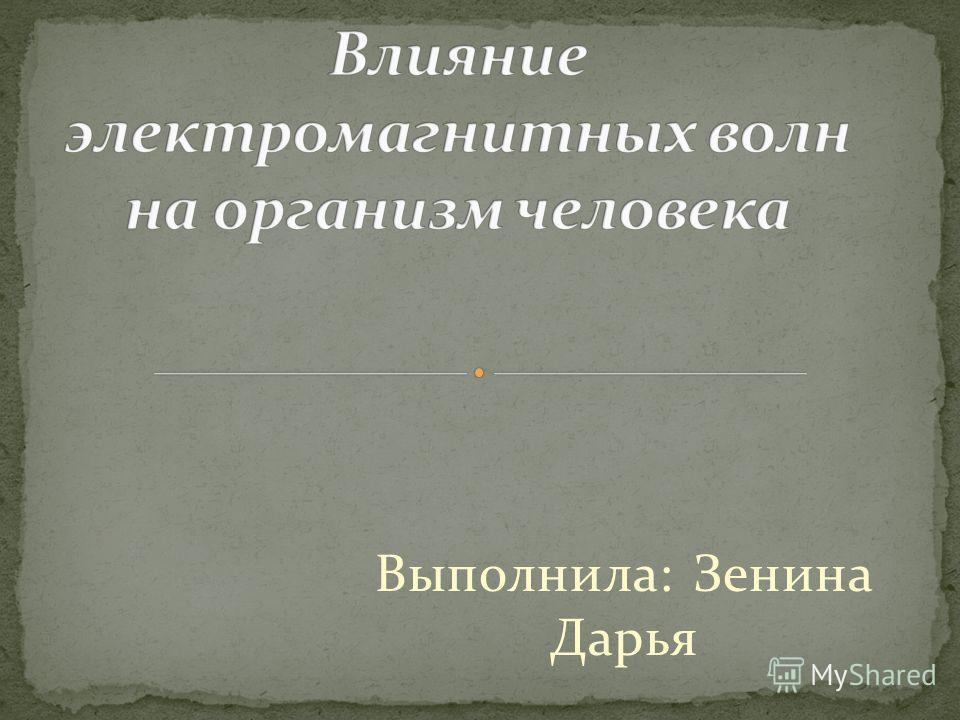 Выполнила: Зенина Дарья