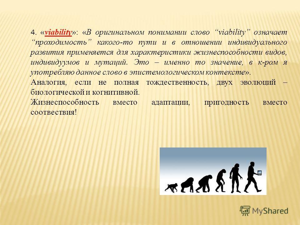 4. «viability»: «В оригинальном понимании слово viability означает проходимость какого-то пути и в отношении индивидуального развития применяется для характеристики жизнеспособности видов, индивидуумов и мутаций. Это – именно то значение, в к-ром я у