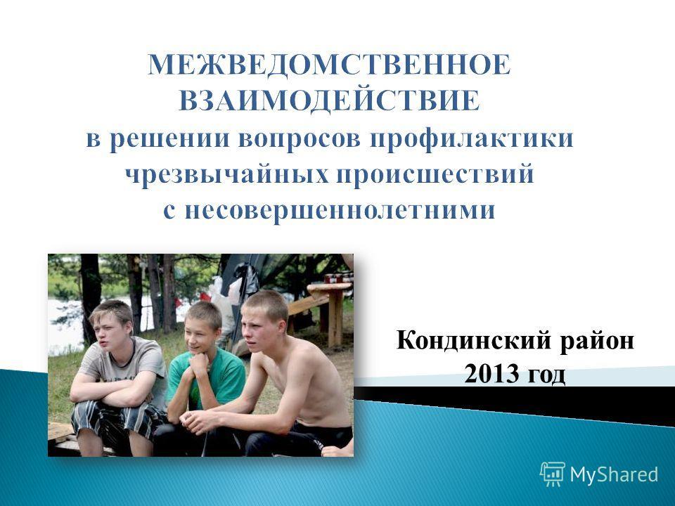 Кондинский район 2013 год