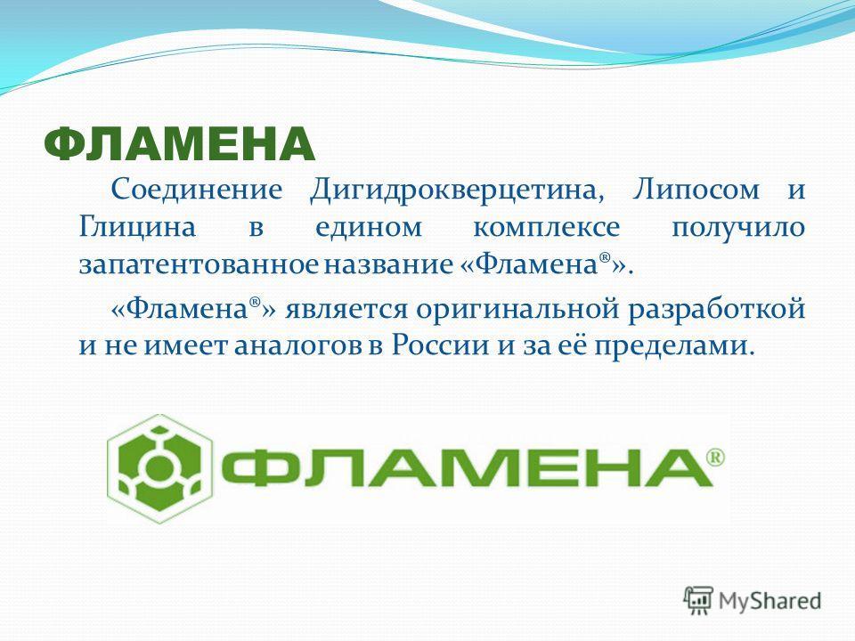 ФЛАМЕНА Соединение Дигидрокверцетина, Липосом и Глицина в едином комплексе получило запатентованное название «Фламена®». «Фламена®» является оригинальной разработкой и не имеет аналогов в России и за её пределами.