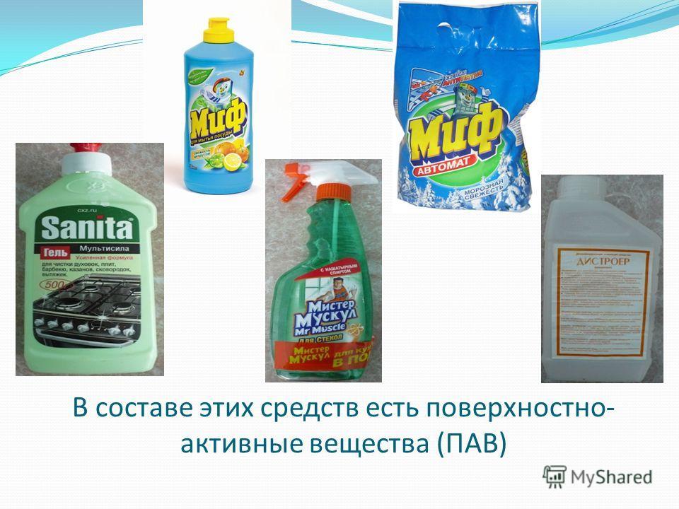 В составе этих средств есть поверхностно- активные вещества (ПАВ)