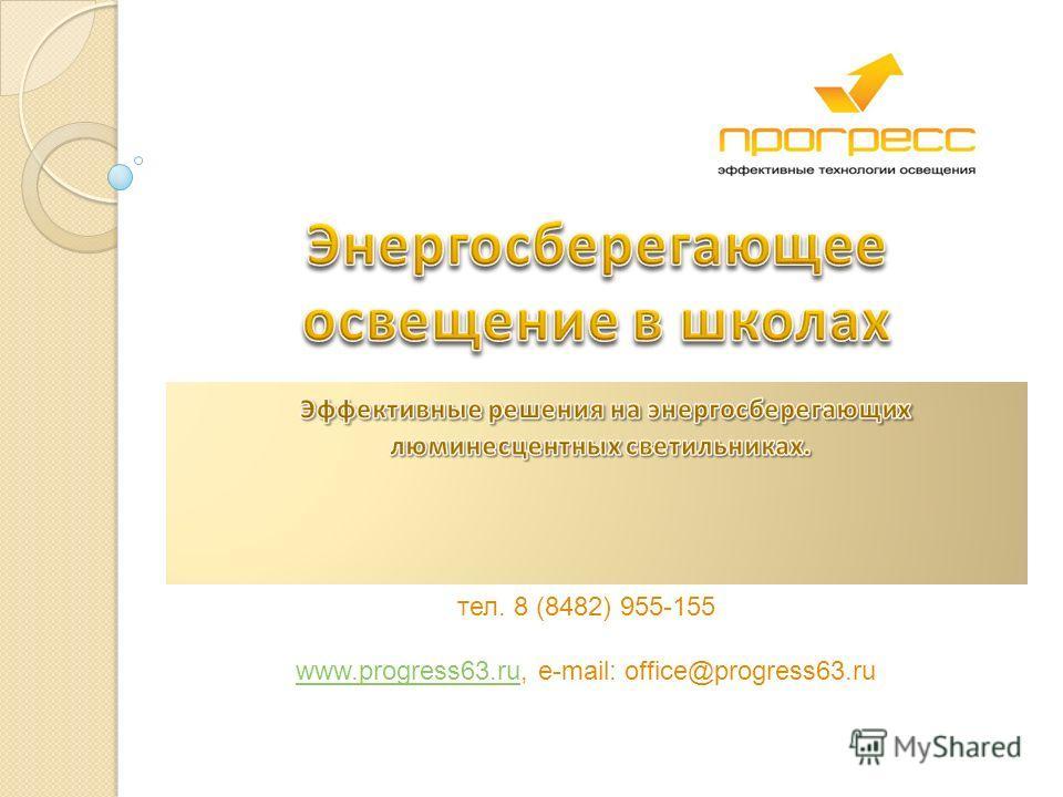 тел. 8 (8482) 955-155 www.progress63.ruwww.progress63.ru, e-mail: office@progress63.ru