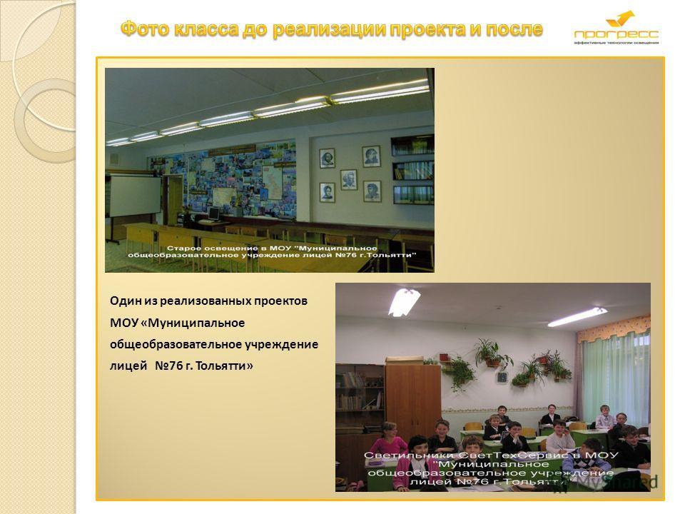 Один из реализованных проектов МОУ «Муниципальное общеобразовательное учреждение лицей 76 г. Тольятти»