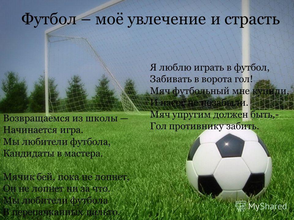 Словом, футбол – спортивная игра, простая, понятная, увлекательная, для которой требуется больше хороших полей, спортивных баз и знающих тренеров. У футбола как бы два лица. Это и увлекательная полезная игра, и поистине захватывающее зрелище. Футбол
