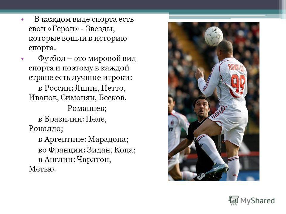 Сейчас футбол - одна из самых популярных спортивных игр. Наш отечественный футбол моложе английского на 34 г. Первая команда в России была создана в 1897 г. в Петербурге, и там же, на Васильевском острове, сыгран первый матч.