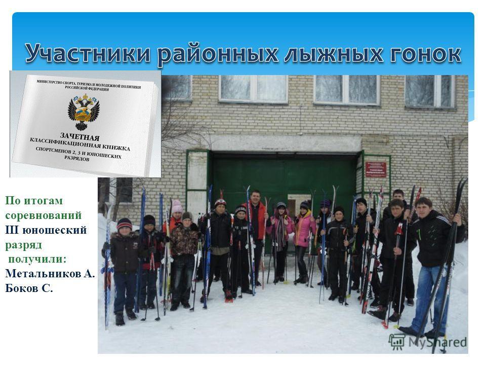 По итогам соревнований III юношеский разряд получили: Метальников А. Боков С.