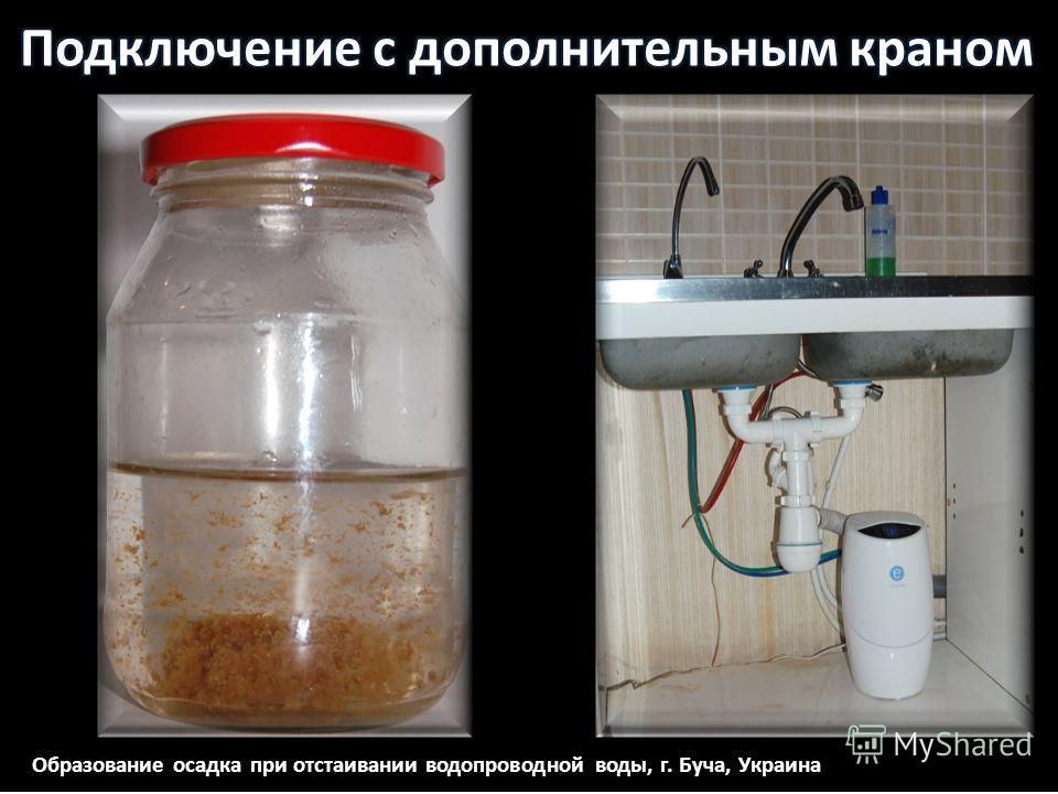 Образование осадка при отстаивании водопроводной воды, г. Буча, Украина