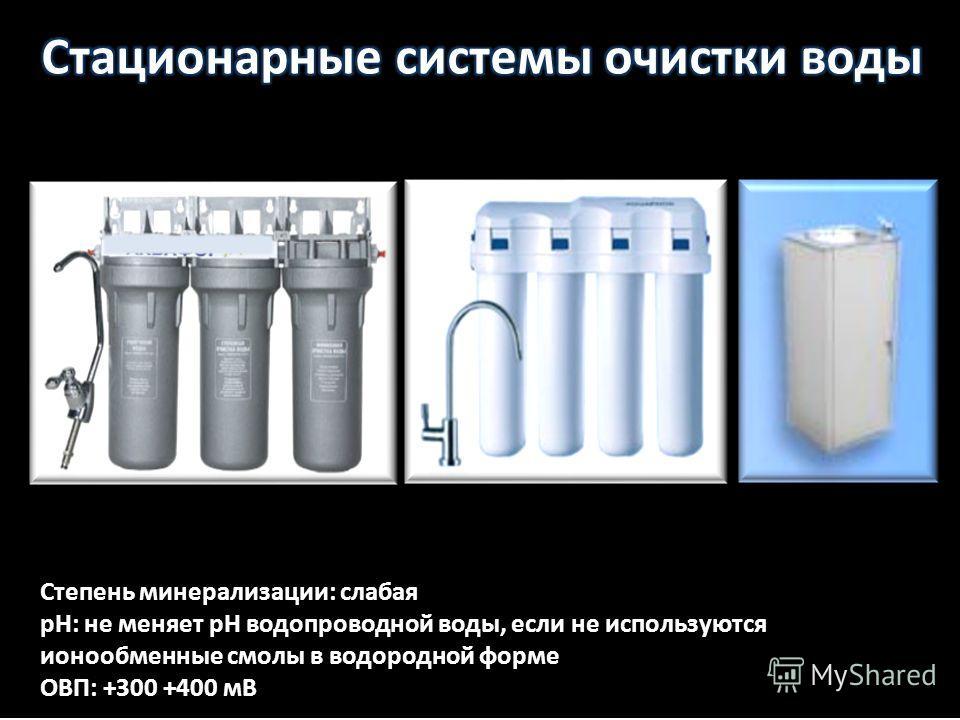 Степень минерализации: слабая рН: не меняет рН водопроводной воды, если не используются ионообменные смолы в водородной форме ОВП: +300 +400 мВ