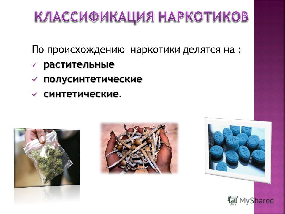 По происхождению наркотики делятся на : растительные полусинтетические полусинтетические синтетические синтетические.