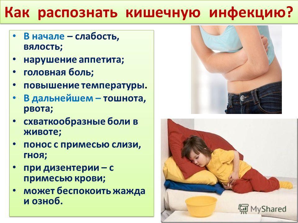 Как распознать кишечную инфекцию?