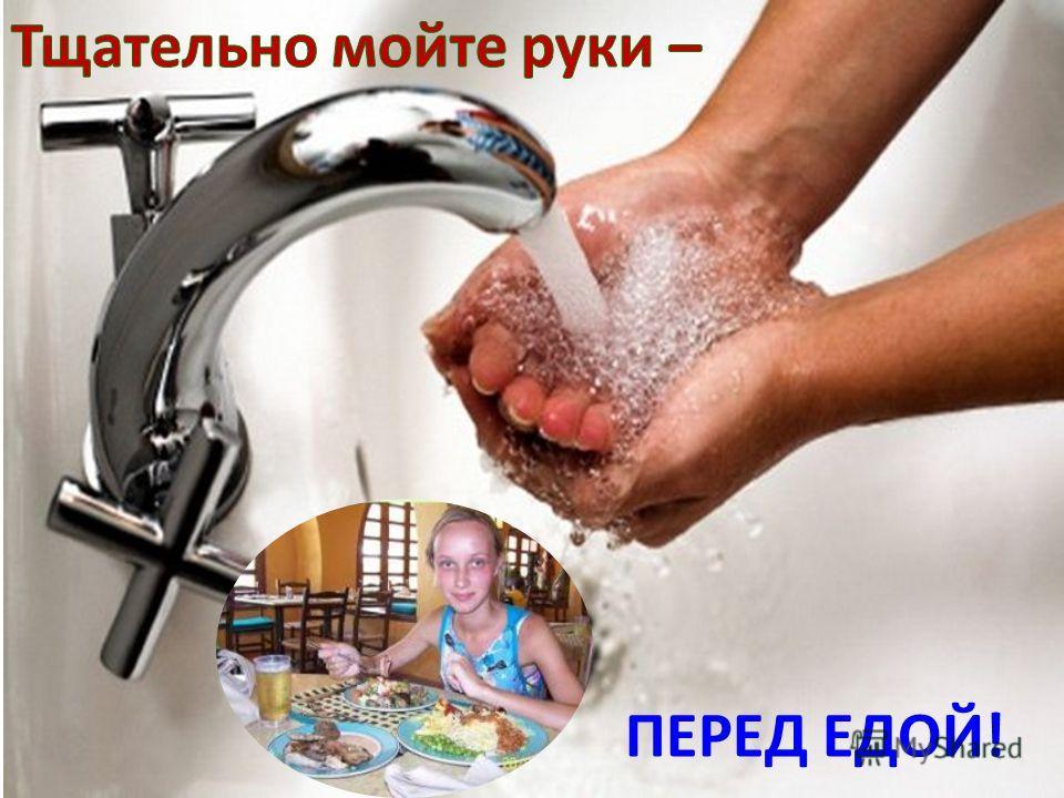 ПЕРЕД ЕДОЙ!