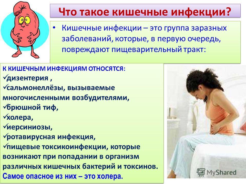 Что такое кишечные инфекции? Что такое кишечные инфекции? К КИШЕЧНЫМ ИНФЕКЦИЯМ ОТНОСЯТСЯ: дизентерия, сальмонеллёзы, вызываемые многочисленными возбудителями, брюшной тиф, холера, иерсиниозы, ротавирусная инфекция, пищевые токсикоинфекции, которые во
