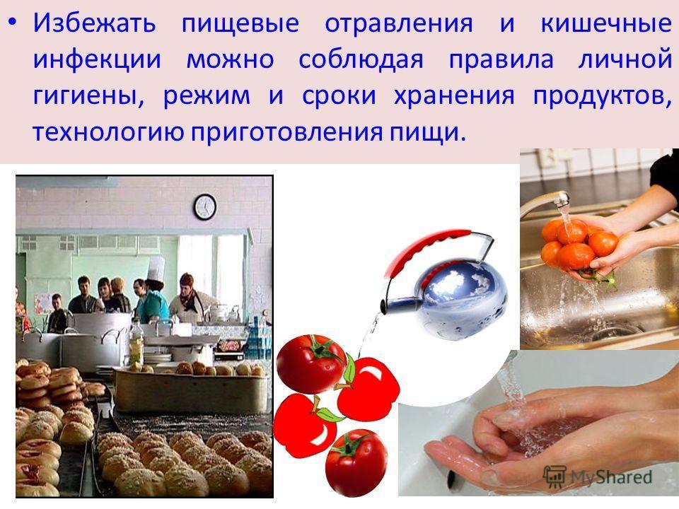 Избежать пищевые отравления и кишечные инфекции можно соблюдая правила личной гигиены, режим и сроки хранения продуктов, технологию приготовления пищи.