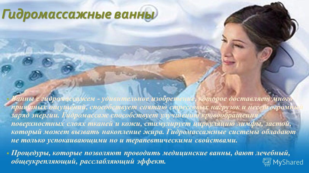 Гидромассажные ванны Ванны с гидромассажем - удивительное изобретение, которое доставляет много приятных ощущений, способствует снятию стрессовых нагрузок и несет огромный заряд энергии. Гидромассаж способствует улучшению кровообращения поверхностных