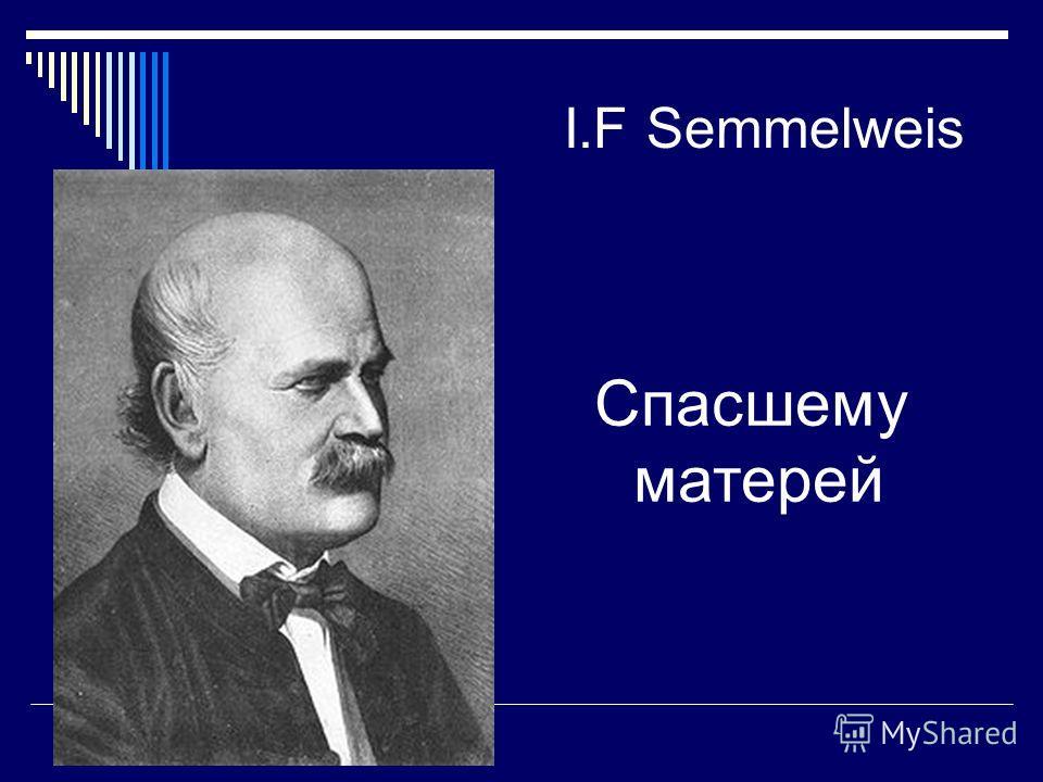 I.F Semmelweis Спасшему матерей